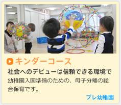 プレ幼稚園コース社会へのデビューは信頼できる環境で幼稚園入園準備のための、母子分離の総合保育です。プレ幼稚園