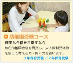 幼稚園受験コース確実な合格を目指すなら有名幼稚園合格を目指し、少人数制具体物を使って考える力・聞く力を養います。3年保育受験 /2年保育受験